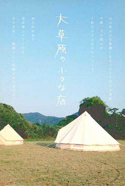 daisougen